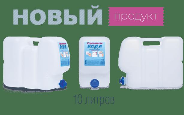Природная питьевая Вода в канистрах с краником емкостью 10 литров